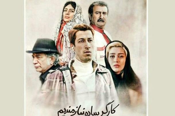 Film afişi İran'ı karıştırdı: Gören sinemaya koştu
